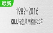 KILL(防病毒软件病毒库升级)官方下载