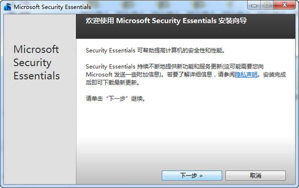 MSE(微软Win7杀毒软件) 64bit截图0