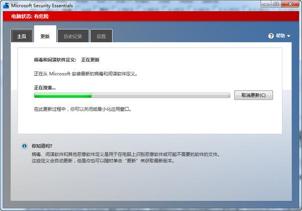 MSE(微软Win7杀毒软件) 64bit截图2