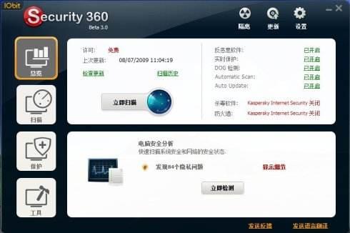 IObit Security360恶意软件清除
