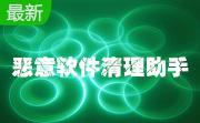 恶意软件清理助手2015官方下载