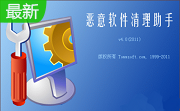 恶意软件清理助手2014官方下载