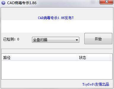 CAD病毒专杀工具截图0