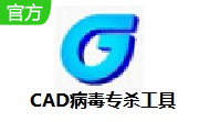 CAD病毒专杀工具段首LOGO