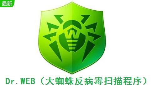 Dr.WEB(大蜘蛛反病毒扫描程序)段首LOGO