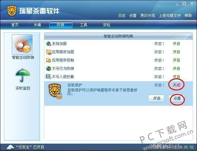 瑞星杀毒软件2012