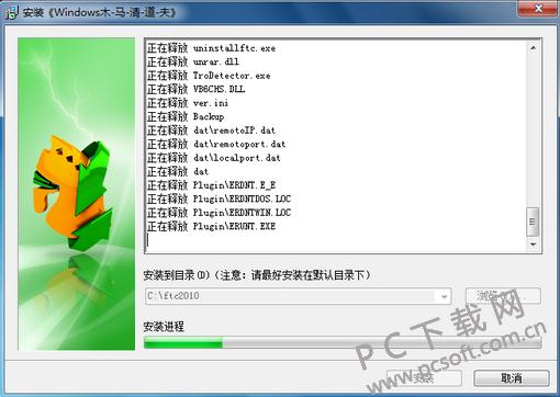 Windows木马清道夫