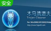Windows木马清道夫段首LOGO
