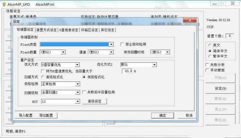 安国u盘量产工具(AlcorMP UFD)