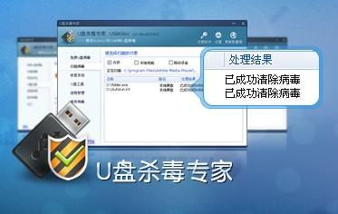 USBKiller(U盘病毒专杀工具)截图0
