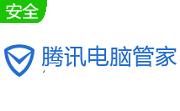 騰訊qq安全管家