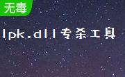 lpk.dll专杀工具2014官方下载