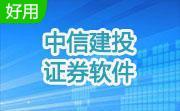 中信建投證券軟件