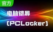 電腦鎖屏(PCLocker)