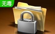 文件加密软件官方下载