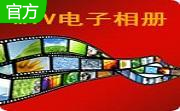 MTV電子相冊制作軟件
