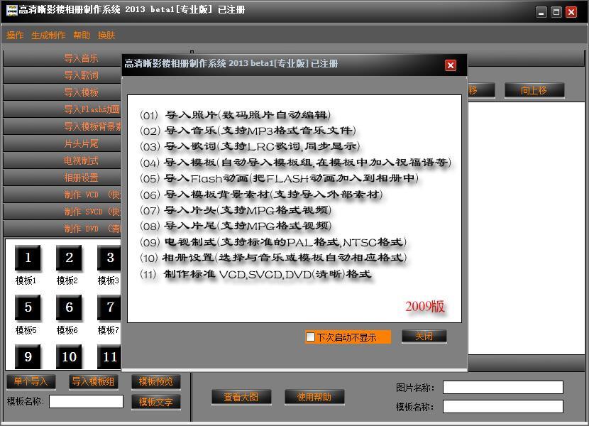 高清晰影楼相册制作系统截图0