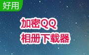 加密QQ相册下载器
