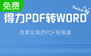 得力pdf轉word轉換器