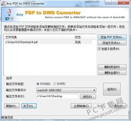 pdf转dwg(pdf转CAD)截图0