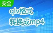 qlv格式轉換成mp4