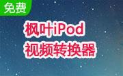 ipod视频转换免费下载