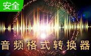 旭日全能音频格式转换器