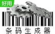 一维码条形码生成器