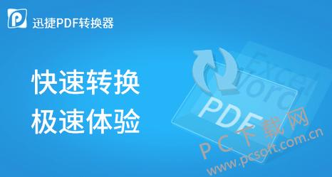pdf转换器哪个好?