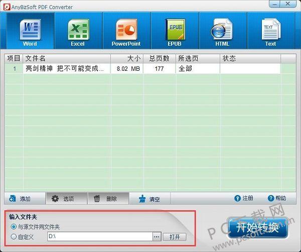 AnyBizSoft PDF Converter