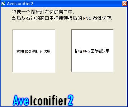 PNG转ICO工具(Avelconifier2)