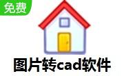 圖片轉cad軟件