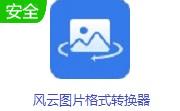 风云图片格式转换器段首LOGO