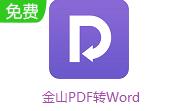 金山PDF转Word段首LOGO