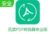 迅读PDF转换器专业版段首LOGO