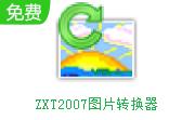 ZXT2007图片转换器下载