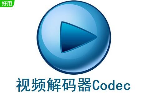 视频解码器 1.10 官方版