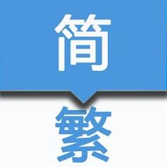 中文繁简转换工具1.9 官方版