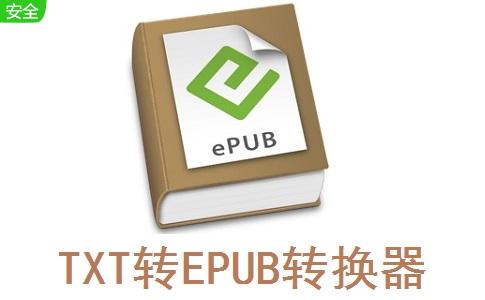 TXT转EPUB转换器段首LOGO
