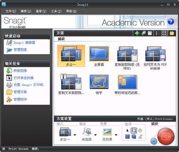snagit中文版(截图软件)