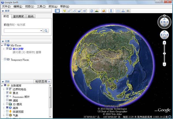 GoogleEarth(谷歌地球)