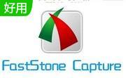 屏幕截图软件(FastStone Capture)
