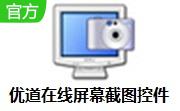 优道在线屏幕截图控件