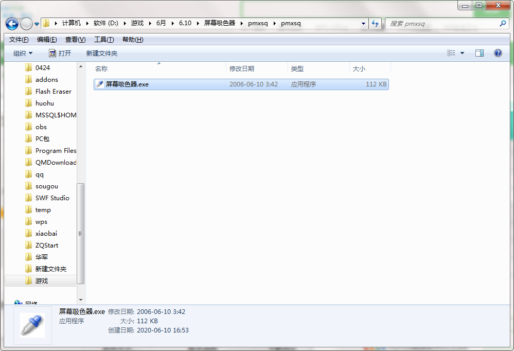 QQ截图20200610165317.png
