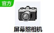屏幕照相机段首LOGO