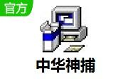 中华神捕段首LOGO