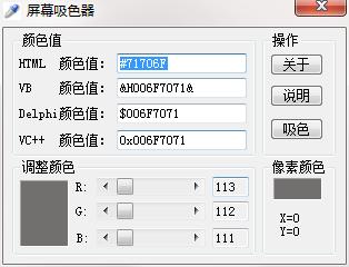 屏幕吸色器截图0