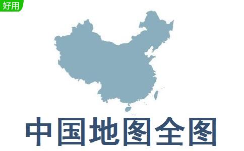 中国地图全图段首LOGO