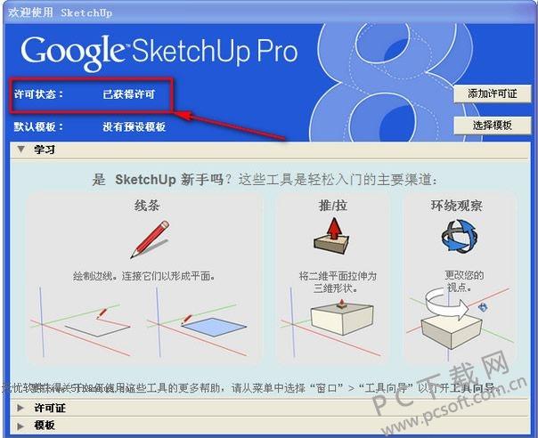 sketchup谷歌草圖大師