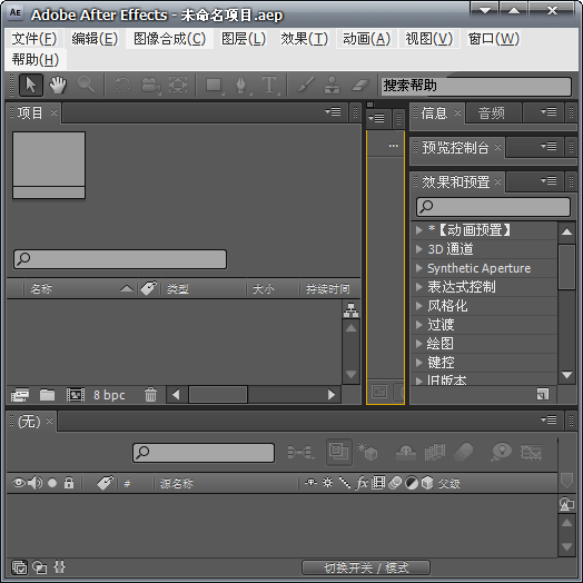 Adobe After Effects CC截图2